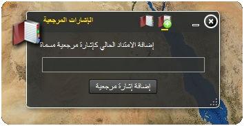 Arabic bookmark widget